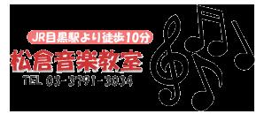 松倉音楽教室